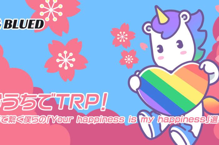 Amazonギフト券が抽選で当たる!おうちでTRP!動画で繋ぐ僕らの「My happiness」選手権!<br>Share our
