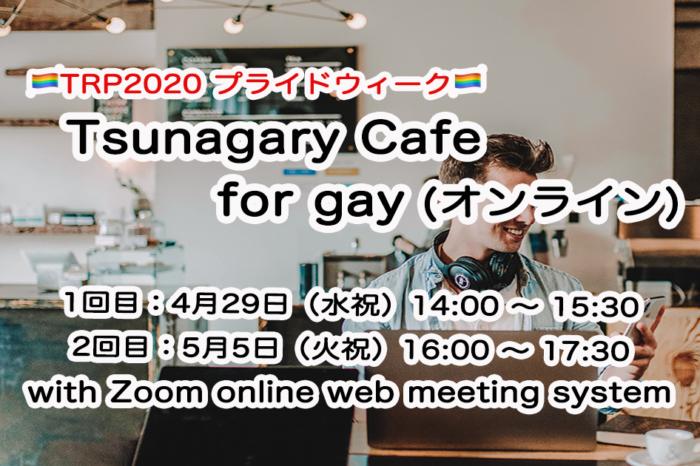 Tsunagary Cafe for gay(オンライン)