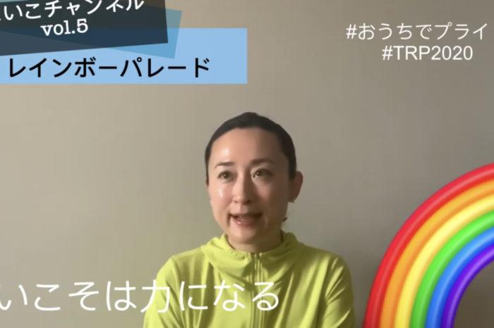 違いは社会の力になる、と信じています。東京レインボーパレードの開催、おめでとうございます