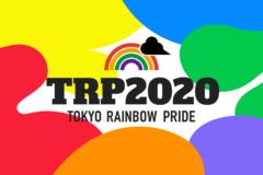 『TRP2020オンライン「#おうちでプライド」トークライブ&パレード』終了のご報告