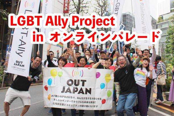 LGBT- Allyプロジェクト In オンラインパレード